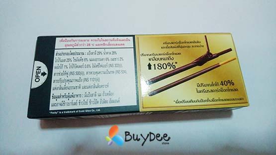 Glico Pocky Choco Rich Dark Chocolate Flavour 40% Cocoa Coated 39g